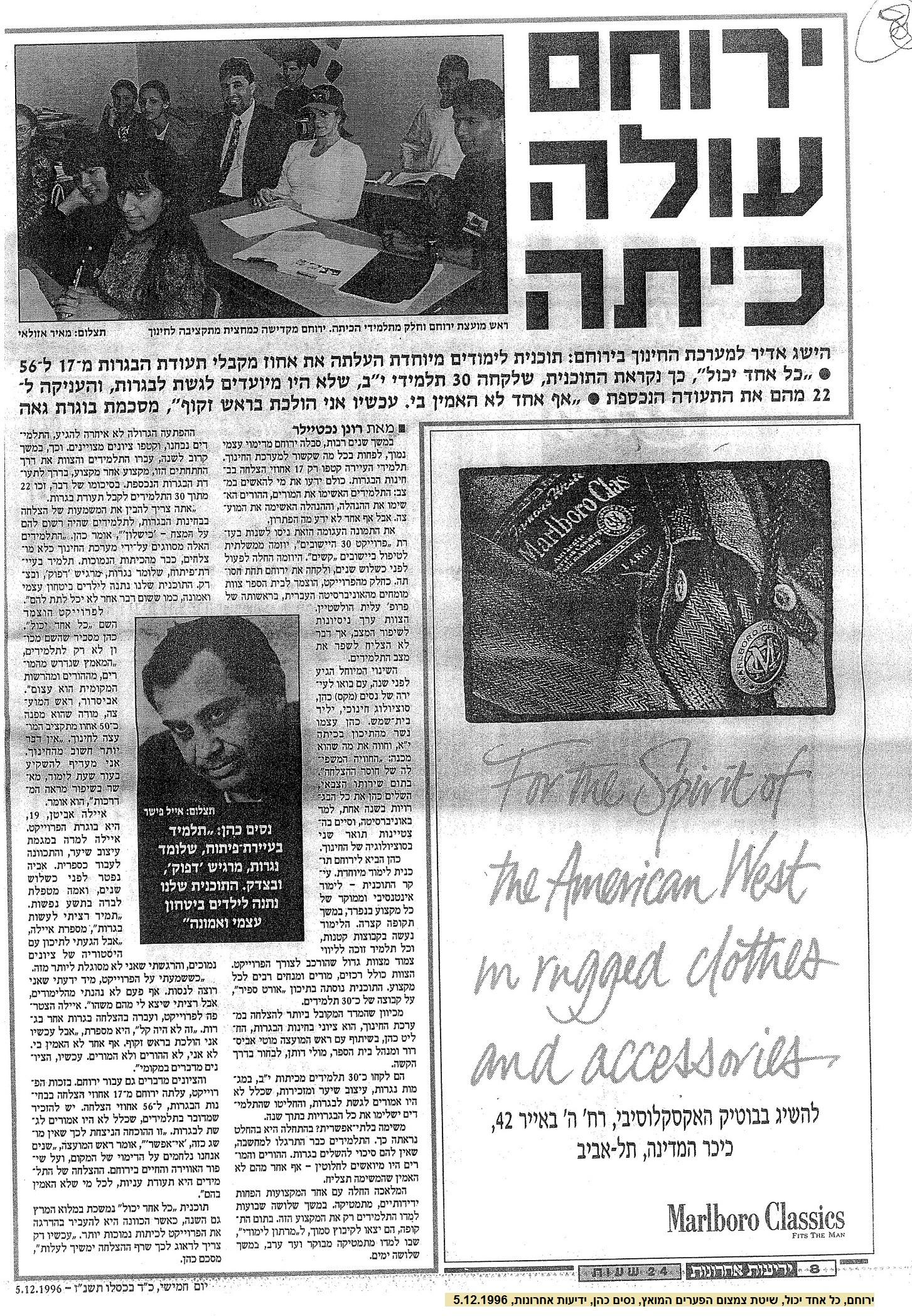 ירוחם עולה כיתה, כל אחד יכול, נסים כהן, ידיעות אחרונות, 5.12.1996