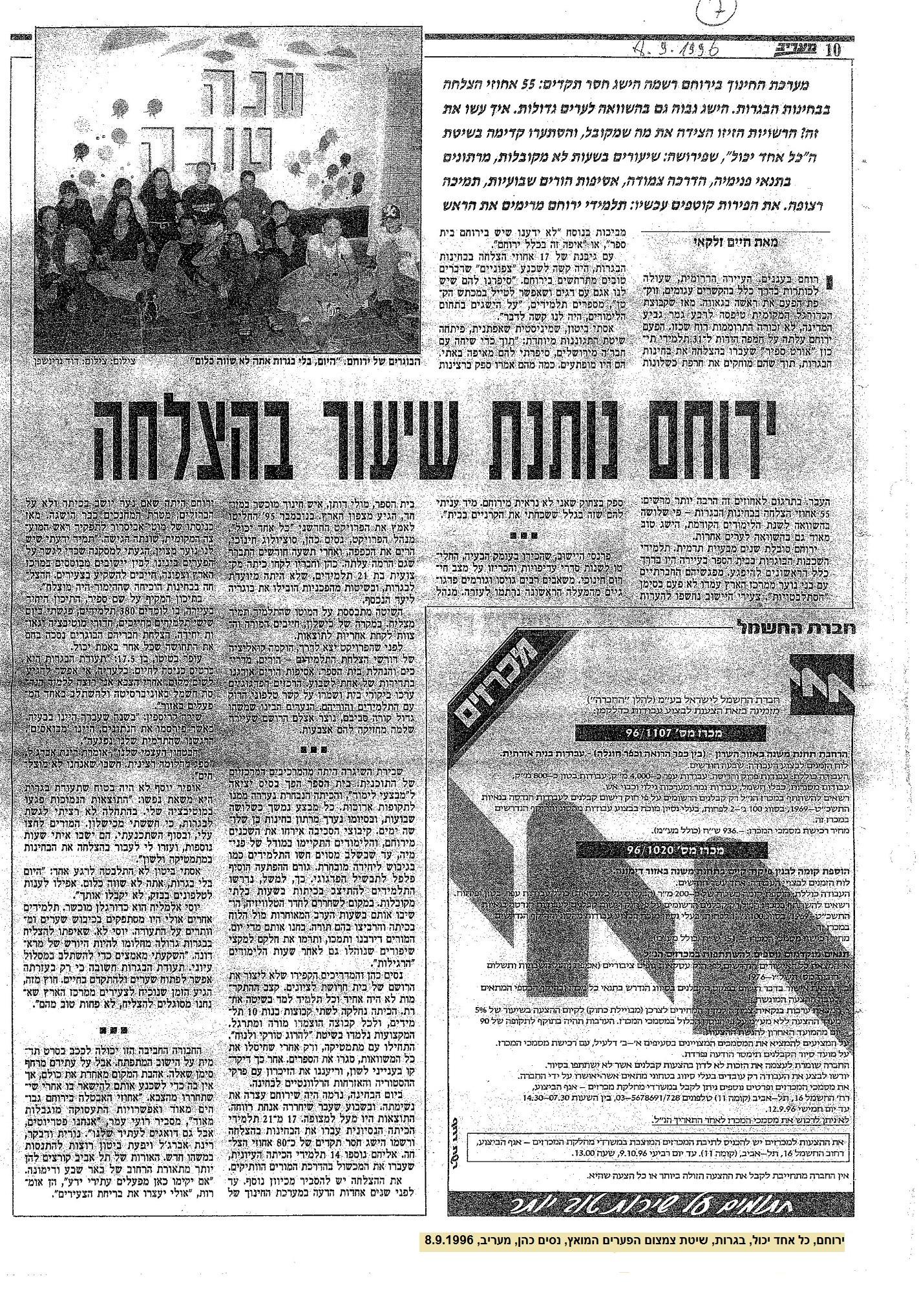 ירוחם נותנת שיעור בהצלחה, כל אחד יכול, נסים כהן, מעריב, 8.9.1996
